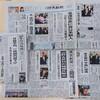 新市長の公約に「米海兵隊の県外、国外移転」~沖縄・名護市長選の結果は「辺野古移設容認」に直結していない