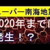『南海トラフ巨大地震』は1~2年以内に起きると考えるのが自然と立命館大環太平洋文明研究センターの高橋学教授が注意喚起!2020年の東京五輪までに『スーパー南海地震』が日本を襲う!?