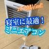 【ミニエアコン】寝室におすすめ!コスパも効果も抜群な冷風機で夏を乗り切れ!サーキュレーターとの併用も!