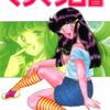 【成人向け】ねぐら☆なお先生の 『ぐりぐり白書』(全1巻)を公開しました