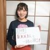 2月3日【吉村南美・1000人TVのおやすみなさい】第26回 番組告知