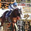 競馬の天才! Vol.17 2020年03月号 砂金競馬儲ける。/JRAルール変更で競馬が確変!馬券作戦、変更せよ。
