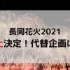 2021年の長岡花火大会は中止!代替案は?【最新情報】