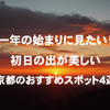 一年の始まりに見たい!初日の出が美しい京都のおすすめスポット4選