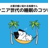 【指導せん】シニア向け睡眠のアドバイス④-昼寝のしすぎにご注意を