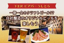一期一会のクラフトビール!?下北沢「ビアバーうしとら」で自社醸造のオリジナルビールを楽しもう!