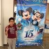 5/1、「東京ディズニーシー®15周年記念展示~ザ・イヤー・オブ・ウィッシュ~」