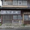 山陽小野田市 : セメント町商店街とその周辺 (1)