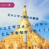 【ミャンマー最大の聖地】ヤンゴンのシュエダゴン・パゴダが、とんでもなかった!|ミャンマーひとり旅④