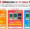 iPhone SEが20,900円など、楽天スーパーSALEが本日19時から!