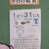 29日(水)の給食