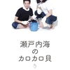 かが屋・単独ライブ「瀬戸内海のカロカロ貝」から見るコントキャラクターの人間性