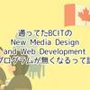 通ってたBCITのNew Media Design and Web Developmentプログラムが無くなるって話