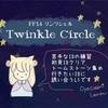 LSメンバー募集★Twinkle Circle@Asura
