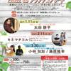 1月11日(月・祝) Hall de ブランチコンサート(福岡県春日市)