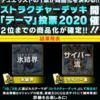 2020年ストラクチャーテーマ投票の結果発表で買取が強化されるカードたち