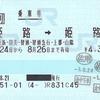 姫路から姫路への片道乗車券