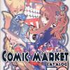 コミックマーケット76(1日目)@有明