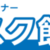 神奈川県の「マスク飲食実施店」県民モニター 募集スタート!