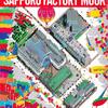 サッポロスプリングス資料 その1:SAPPORO FACTORY MOOK