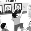 (1コマ0110話)Oh遺影!