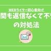 メンタルの安定のために、WEBライターは複数のクライアントと取引すべき