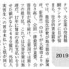 『経済』2019年2月号に『2019年国民春闘白書』の紹介が掲載されました。