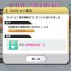【ミリシタ】親愛度25000達成!「萩原雪歩担当・光」になりました。