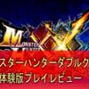 【MHXX】モンスターハンターダブルクロス無料体験版プレイレビュー