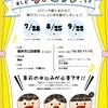 親子リトミック講座 7月~9月開催のお知らせ。