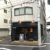 東京・御徒町「CAFE INCUS」その怖ろしい名前とは違って