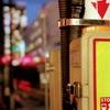 東京散歩 -代々木タンネの絶品ドイツ料理