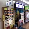 【北海道一周旅:22日目】函館ベイエリアと五稜郭