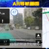 スマホアプリで実現されたARナビ「高徳地図」。画像解析により、他車両や信号も認識