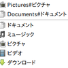 freedesktop.org準拠のデスクトップ環境における幾つかの日本語ディレクトリを端末シェルで扱いやすくする(方法4の続き)跡地