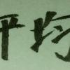 兼業 株式#050 本日の株式2019/07/05