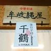 「豚まぜ 塩」まぜそば千鶴by牟岐縄屋