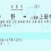 JR東日本→小湊鉄道の連絡乗車券