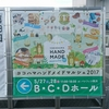 【ヨコハマハンドメイドマルシェ2017】に行ってきました!