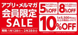 アプリ・メルマガ会員限定SALE!