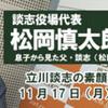 談志役場代表の松岡慎太郎のラジカントロプス2.0