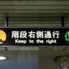 札幌市営地下鉄のサイン 2 東西線開業時の黒地サイン