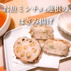 お魚ミンチde蓮根のはさみ揚げ 〜お魚の栄養と健康効果は