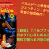 【映画】『パルプフィクション』のネタバレなしのあらすじと無料配信情報の紹介!