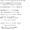 日本語spam 3通も来てましたねぇ
