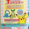【告知】ポケモンセンターヨコハマオリジナルTシャツ(2012年6月30日(土)発売)
