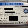 情報処理安全確保支援士の更新