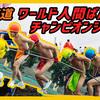 北海道 ワールド人間ばんばチャンピオンシップ2018|フンドシソルジャーvs150kgのソリ