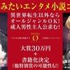 NOVEL 0「大人が読みたいエンタメ小説コンテスト」開催決定!