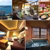 東海地方のおすすめ露天風呂付き客室の温泉宿を教えて!